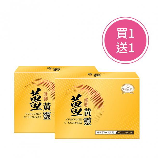 【Buy 1 get 1 free】Curcumin C3 Complex X2 (High-purity curcumin. Helpful for schmooze and metabolism)