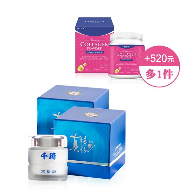 【For $520 more to get an extra item】100% Chien Chi Pearl PowderX2 +$520 and get Collagen Powder