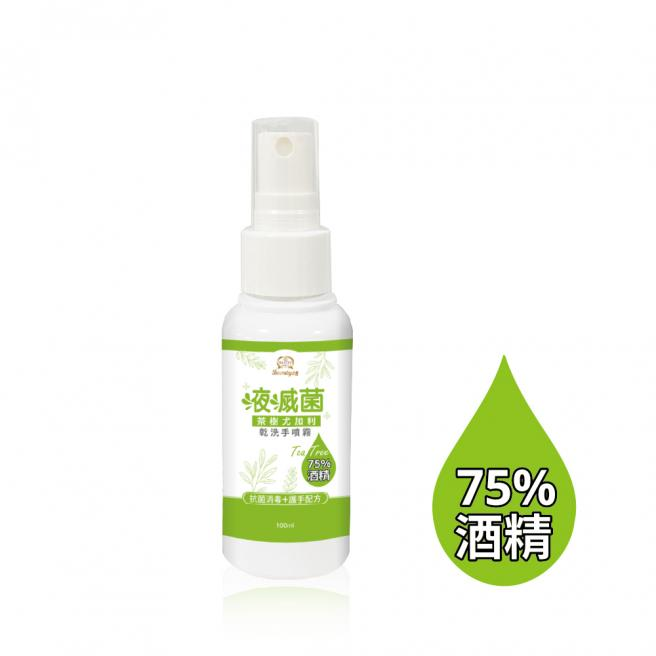 【Beauty Shop】Antibacterial spray- Tea Tree Eucalyptus Dry Hand Spray(100ml)