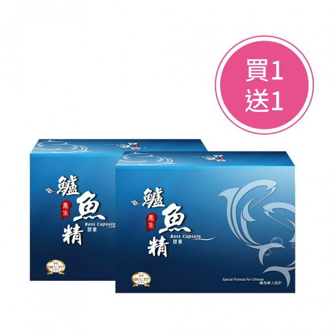 【Buy 1 get 1 free】Bass Extract Capsules X2(The only certified Bass peptide on the market)
