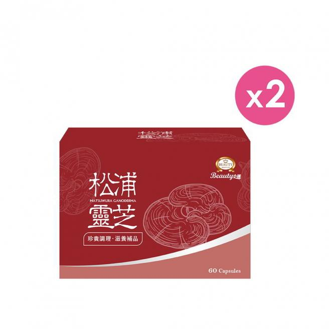 【Beauty Shop】Matsuura Ganoderma Capsule X2