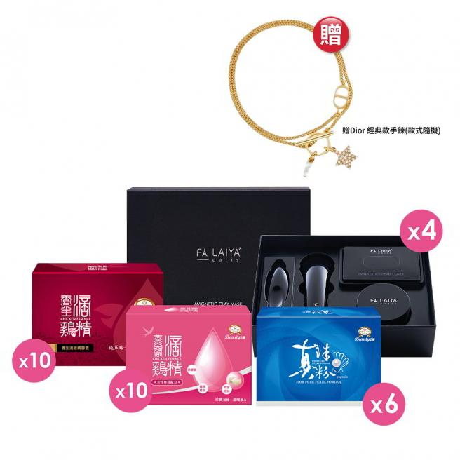 【Fashion and fashion maintenance group】Bird's nest Chicken Essence X10+ Distilled Chicken Essence X10+ Pearl Powder Capsules X6+ Magnetic clay mask gift box X4 free Dior bracelet (random)