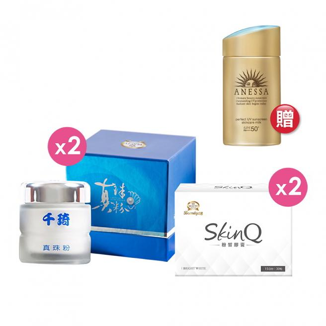 【Q tender skin】100% Chien Chi Pearl Powder X2+Fair Skin Capsules X2free sunscreen X1