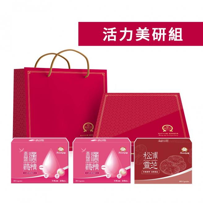 【Beauty shop】 Health care Gift box - Health beauty combination