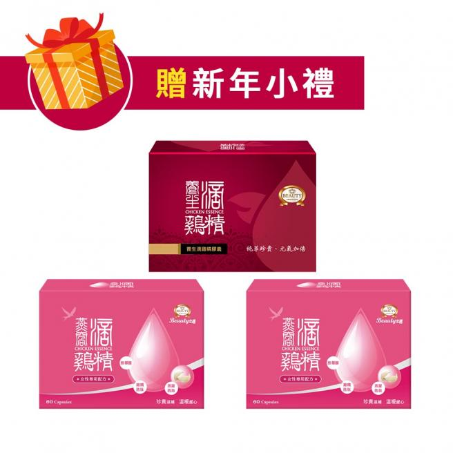 【Beauty Shop】Bird's nest Chicken EssenceX2+Distilled Chicken Essence X1(free gift 2021 Special giftX1)