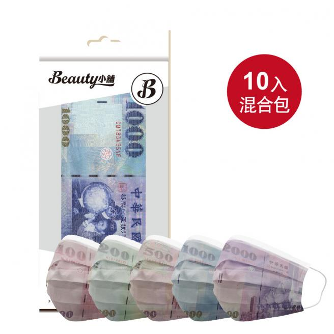 【Beauty Shop】Adult Mask_With wealth fortunate banknote mask - Limited Edition Mixed Bag10 pcs/box
