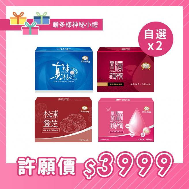 [Love a woman] Two groups of wishing blessing bags   Give a variety of value-for-money gifts