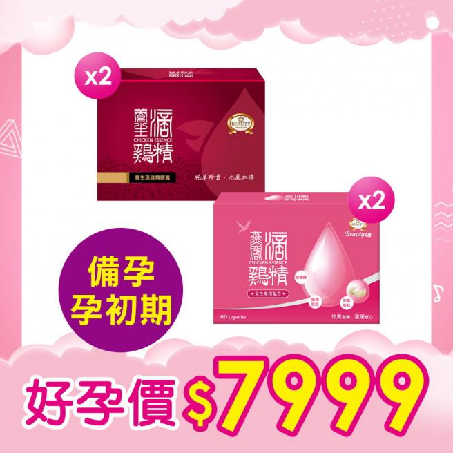 [Good pregnancy experience group] Bird's Nest Essence of Chicken X2 + Health Essence of Chicken X2