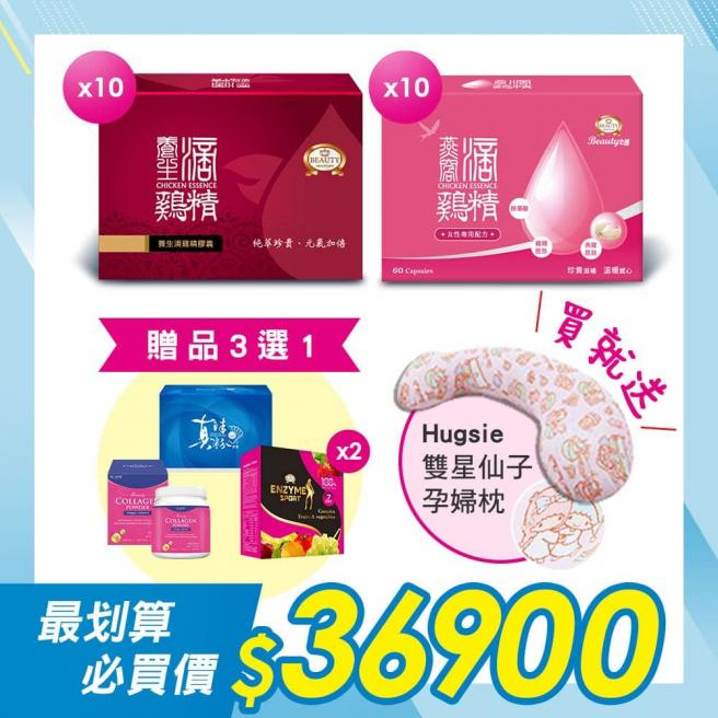 [Whole pregnancy maintenance combination] 1 of 3 free gifts plus Hugsie x Double Star Fairy Maternity Pillow